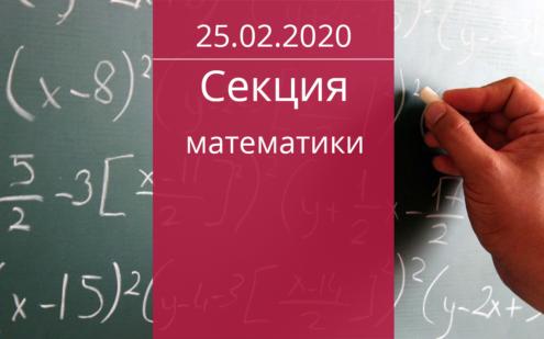 maths_sect1